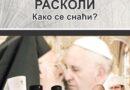 Православље и расколи – како се снаћи?