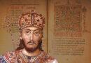 Папа је тражио од цара Душана да покатоличи Србе, а добио је НАЈПОЗНАТИЈУ СРПСKУ ПСОВKУ KАО ОДГОВОР