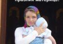 Србска мајка
