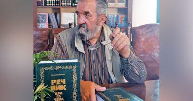 Речник Милоја Стевановића као уџбеник завичајне етике